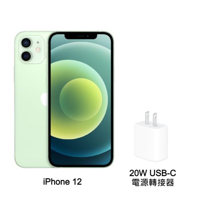 Apple iPhone 12 256G (綠) (5G)【20W】