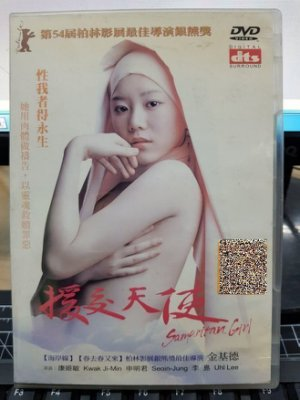 影音大批發-P05-063-二手DVD-韓片【援交天使】康姬敏 申明君 李島(直購價)