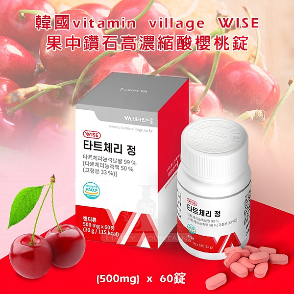 韓國vitamin village WISE 果中鑽石高濃縮酸櫻桃錠/罐