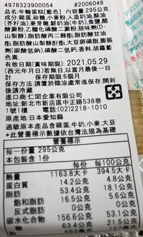 【江戶物語】Marukin 日本丸金 厚切年輪蛋糕-牛奶原味 295g 日本進口 藍色原味 下午茶點 日本點心