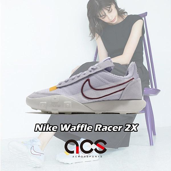 Nike 休閒鞋 Wmns Waffle Racer 2X 紫 黃 女鞋 復古慢跑鞋 鬆餅格紋鞋底 運動鞋 【ACS】 CK6647-001