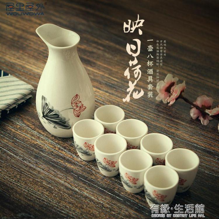 【全新特價出售+折扣卷】日式水墨風清酒酒具套裝家用白酒盅陶瓷烈酒杯酒壺分酒器喝酒杯子