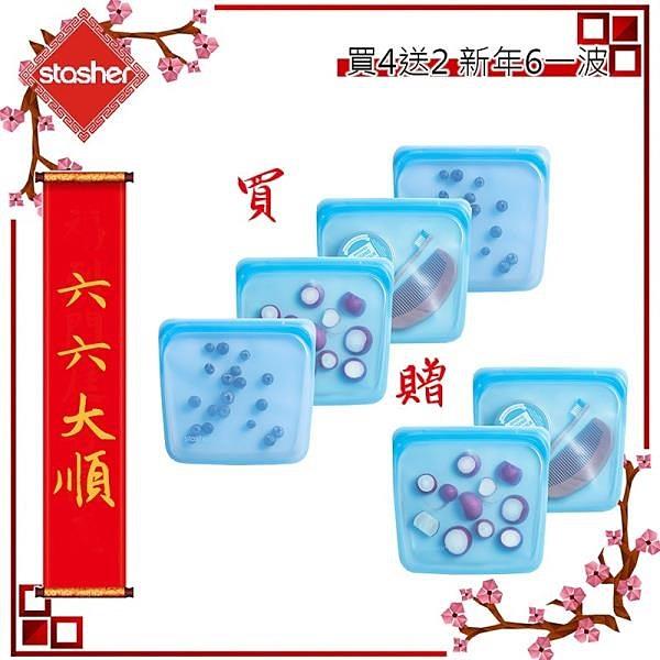 【南紡購物中心】Stasher 方形矽膠密封袋 藍寶石 六六大順 買4送2
