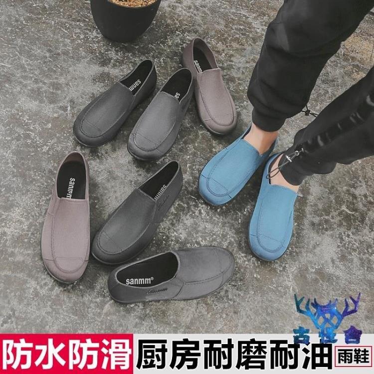 雨鞋防水膠鞋廚房水鞋防滑雨靴男士短筒洗車廚師鞋工作