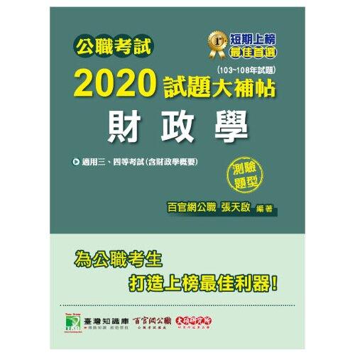電子書 公職考試2020試題大補帖【財政學(含財政學概要)】(103~108年試題)(測驗題型