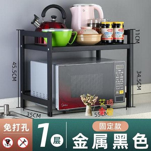 微波爐置物架 廚房微波爐置物架台面多層家用多功能一體可伸縮桌面烤箱收納架T
