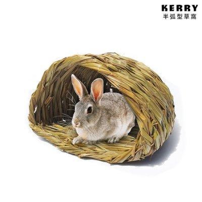 半弧造型草窩 草窩 草屋 兔子草窩 寵物兔子 兔兔 倉鼠 兔頭草窩 牧草窩 睡窩 兔窩 兔子踏墊 兔子腳墊 巢箱草墊