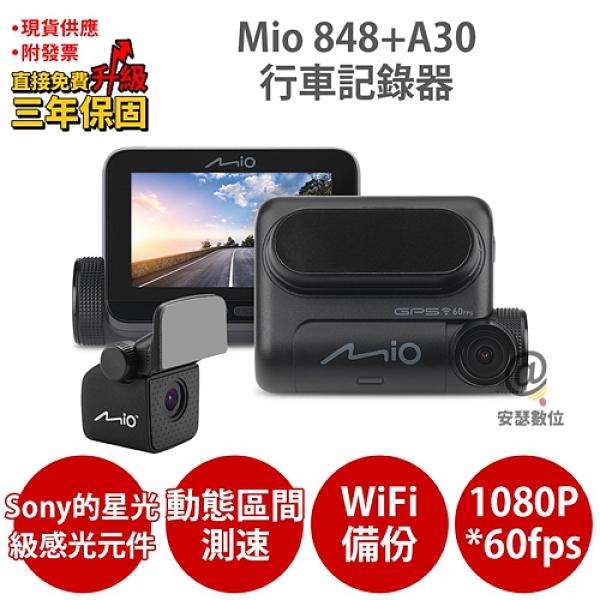 Mio 848+A30【送32G+索浪 3孔 1USB】Sony Starvis WiFi 動態區間測速 前後雙鏡 行車記錄器 紀錄器