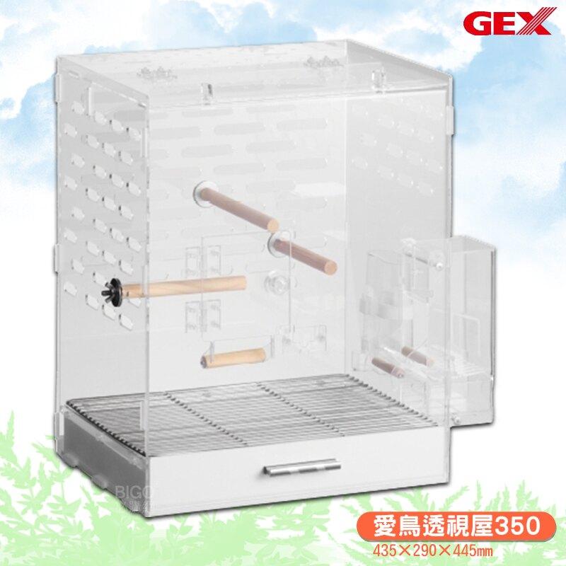 【日本品牌】GEX 愛鳥透視屋350 鳥屋 鳥籠 透明屋 透明鳥籠 寵物籠 寵物屋 寵物鳥 鸚鵡籠 抽屜式底盤 方便清潔