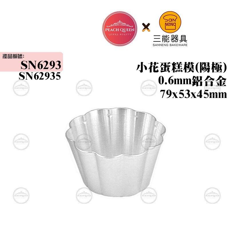 三能SANNENG 小花蛋糕模(陽極) 鋁合金 79x53x45mm SN6293 SN62935 | PQ Shop