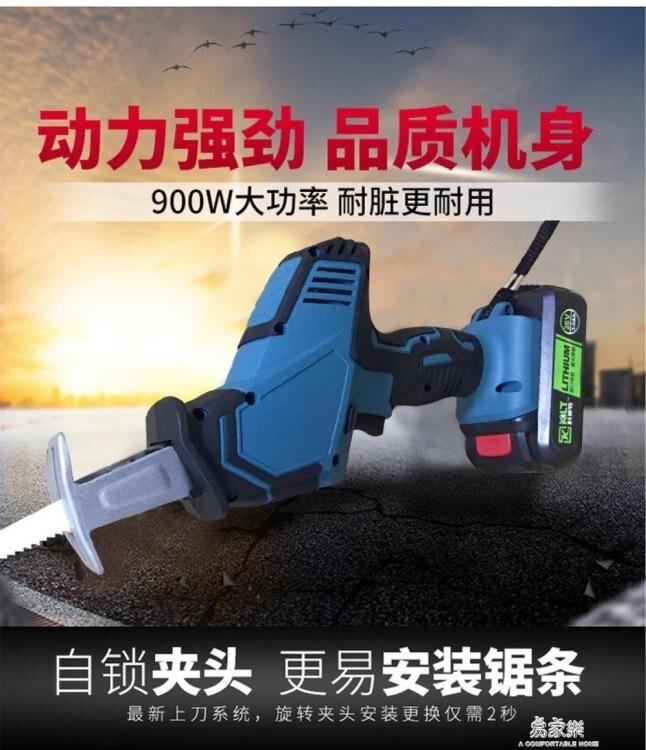 電鋸110v電動往復鋸大功率馬刀鋸家用木工鋸子金屬切割機小型