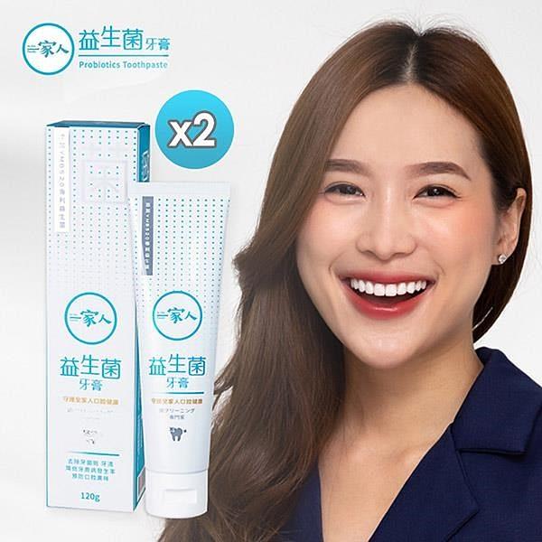 【南紡購物中心】【 陽明生醫 】一家人益生菌牙膏120g x2條