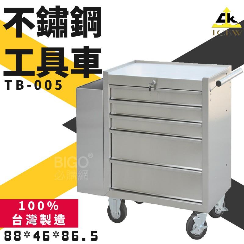 台灣製好品質➤TB-005 不鏽鋼工具車 附鎖 304不銹鋼 推車 工作車 作業車 零件櫃 快取車 零件 修理廠 工廠
