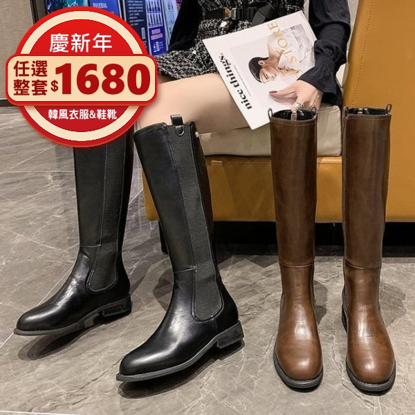 【限量現貨供應】馬靴.完美顯瘦拼接後拉鍊低跟長靴.白鳥麗子