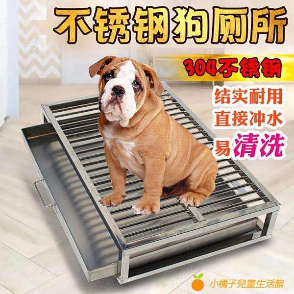狗廁所自動沖水不銹鋼小型犬中大號寵物廁所狗便盆馬桶【小橘子】