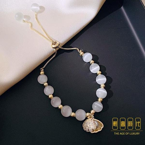 貓眼石手鏈女潮設計簡約冷淡風貝殼珍珠手鐲女手飾品【輕奢時代】