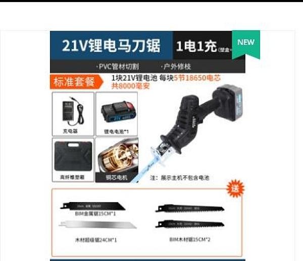 電動馬刀鋸鋰電往復鋸充電式萬能家用小型手持鋸子戶外大功率電鋸 安雅家居館