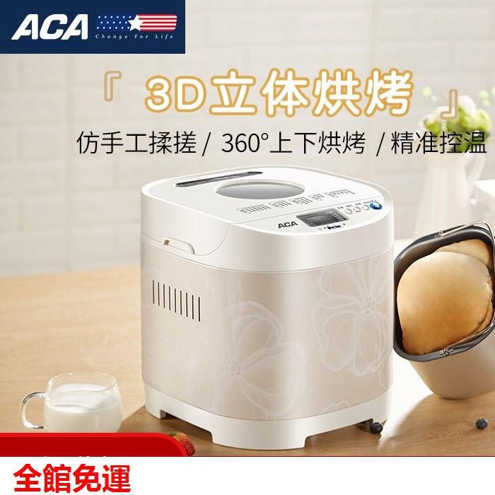 麵包機 烤麵包機 自動麵包機 帕尼尼機 H點心機 烤土司機 ACA北美電器 ABDCN03家用全自動和面