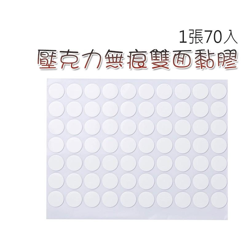 居家好物圓型雙面膠無痕透明圓型雙面膠 壓克力無痕透明圓形雙面膠亞克力無痕透明雙面膠 創意圓形超粘強力膠片貼【B377】