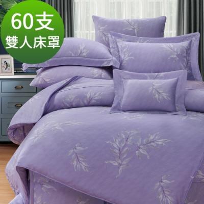 Saint Rose 頂級60高支數天絲 思嘉蒂-紫 雙人 百貨專櫃款100%天絲床罩八件組