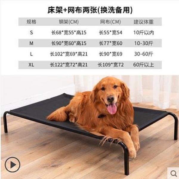 寵物狗狗行軍床耐咬耐磨狗窩四季通用可拆洗大小型犬離地狗床 百分百