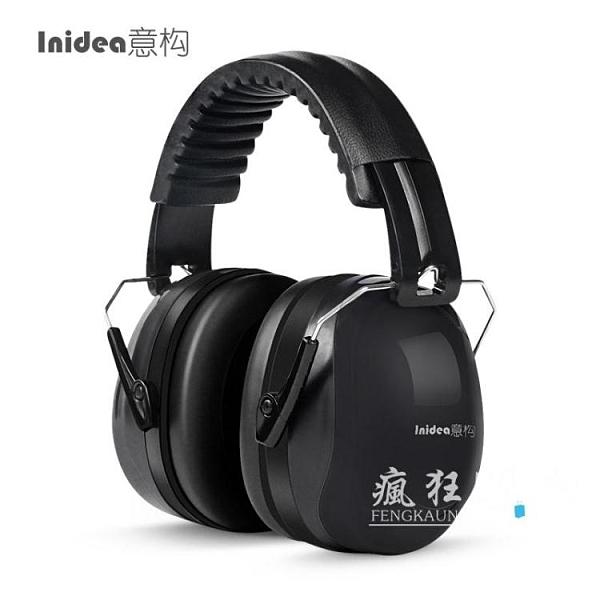 隔音耳罩 防噪音隔音耳罩睡覺用 睡眠防吵靜音消音耳機 降噪護耳器