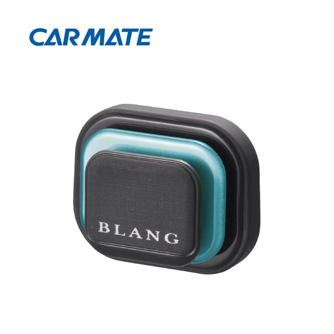日本 CARMATE BLANG冷氣孔消臭芳香劑 H1434 清新海風