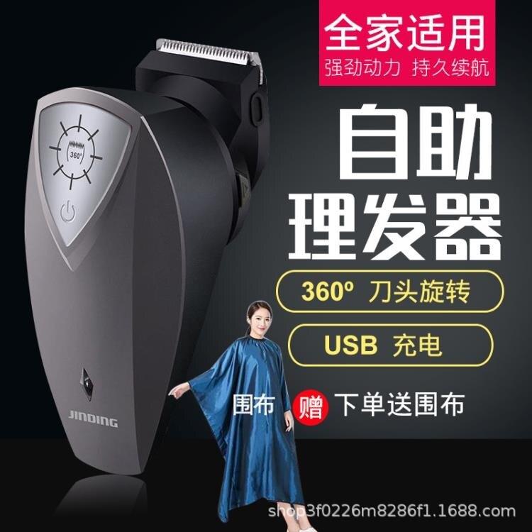 USB理髮器 新款男士usb電動理發器360度旋轉自助理發剪修鬢刀男士電推剪