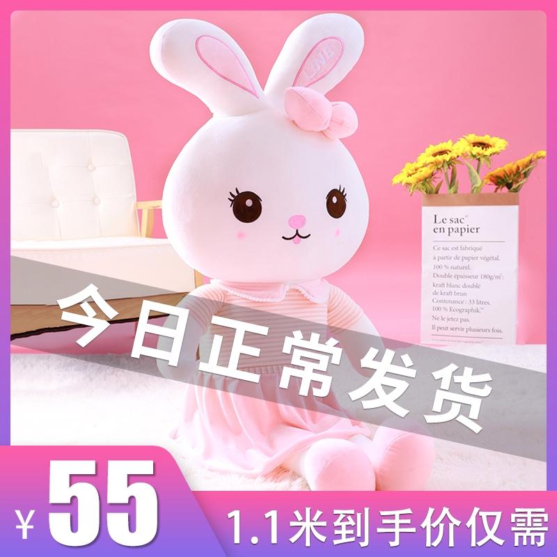 可愛兔子毛絨玩具公仔兒童玩偶女孩生日禮物抱枕小白兔公主布娃娃