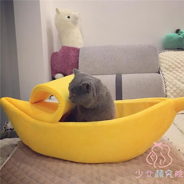 創意香蕉寵物窩半封閉式貓窩狗床透氣香蕉船【少女顏究院】