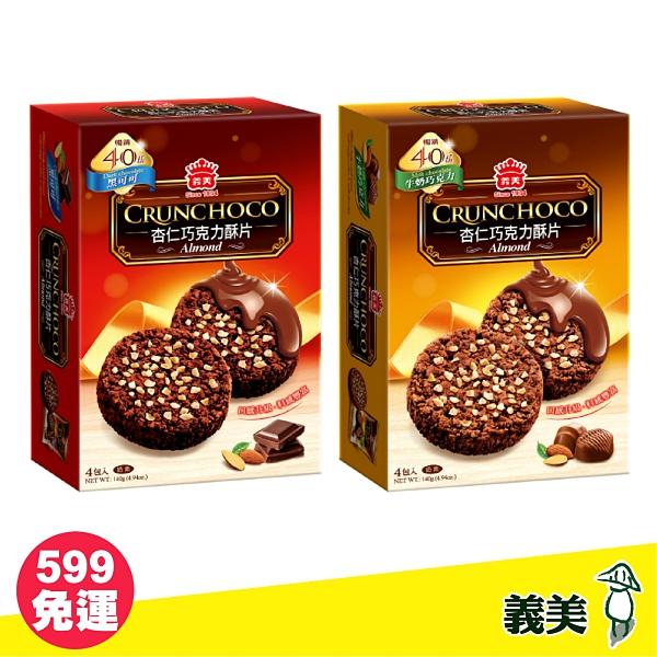 【義美】杏仁牛奶酥片(牛奶巧克力/黑可可) 4包入140g 辦公室團購 零食【好時好食】