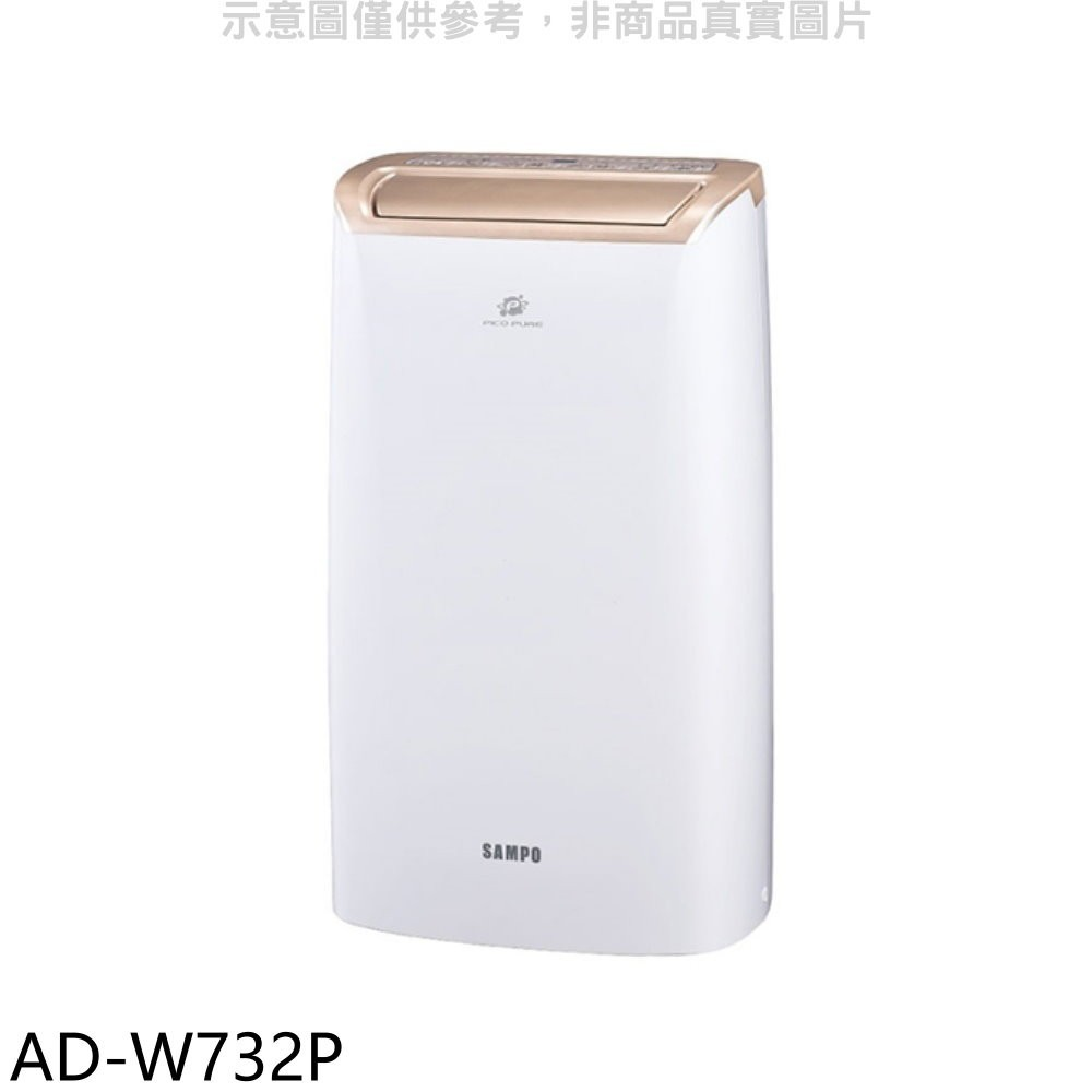 聲寶【AD-W732P】16公升/日PICO PURE清淨型除濕機 分12期0利率