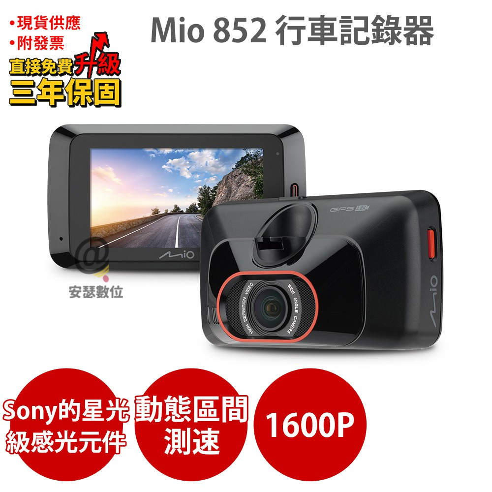 Mio 852 Sony Starvis 2.8K 動態區間測速 行車記錄器 紀錄器