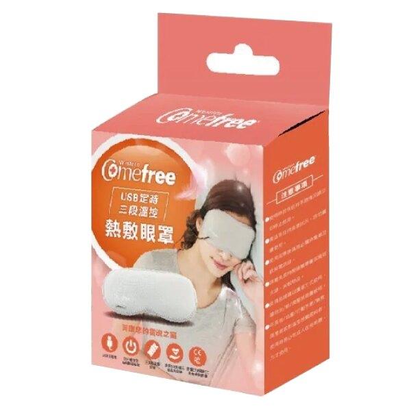 康芙麗 Comefree USB定時三段溫控熱敷眼罩-淡雅灰 (單入)【杏一】