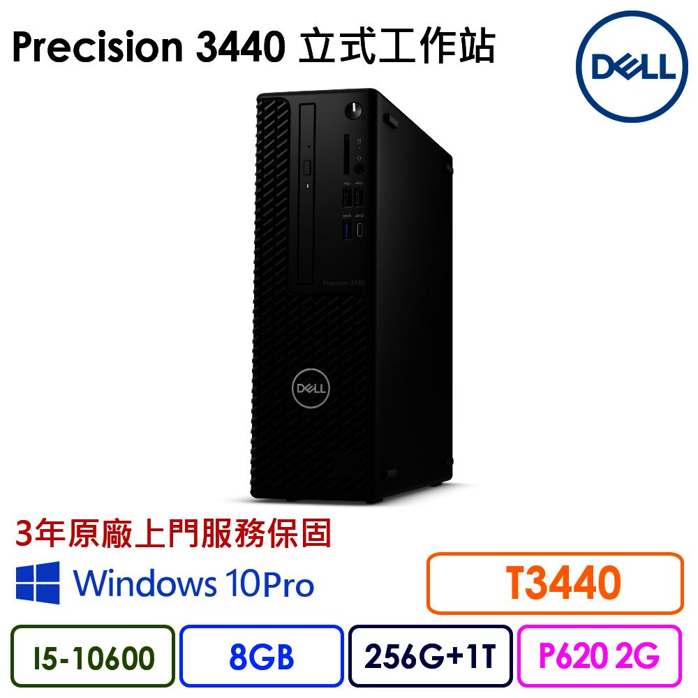 【DELL 戴爾】Precision 3440/i5-10600/8G/M.2 256G SSD+1TB SATA/P620/Win10 立式繪圖工作站(設計師專用)