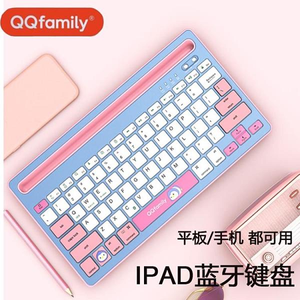 鍵盤 QK300無線藍牙鍵盤 筆記本電腦商務巧克力便攜輕薄靜音鍵盤【新年禮物】