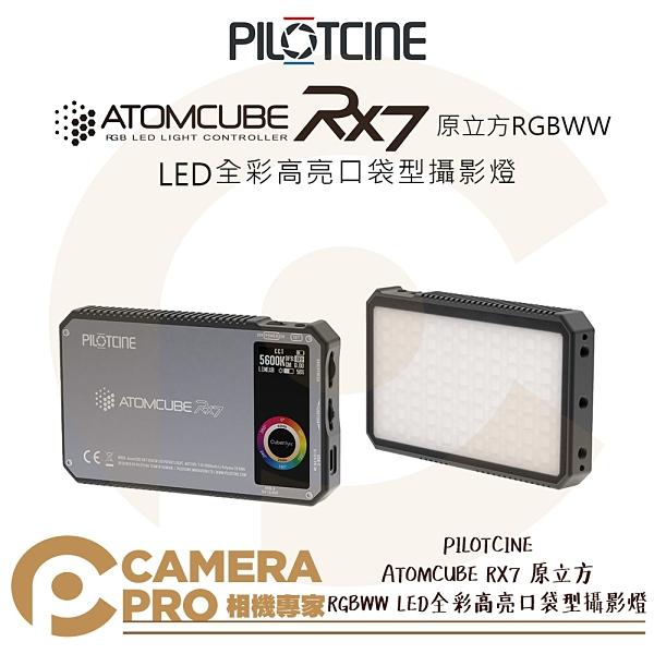 ◎相機專家◎ PILOTCINE ATOMCUBE RX7 原立方 RGBWW LED 全彩高亮口袋型攝影燈 公司貨