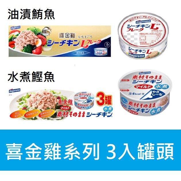 【江戶物語】【Hagoromo】喜金雞 油漬鮪魚罐 水煮鰹魚罐 3入罐頭 配飯食品 油漬鮪魚 日本進口 年貨 拜拜