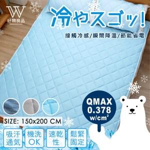 【好物良品】日本冷感科技透氣吸汗水洗床墊_150×200cm冰藍條紋