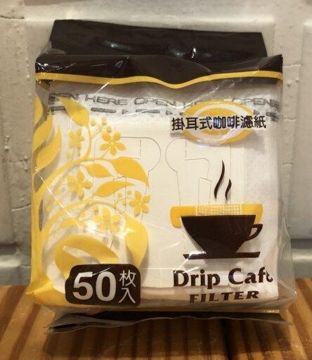 金時代書香咖啡 日本 濾泡式掛耳式咖啡內袋 50入 DP075