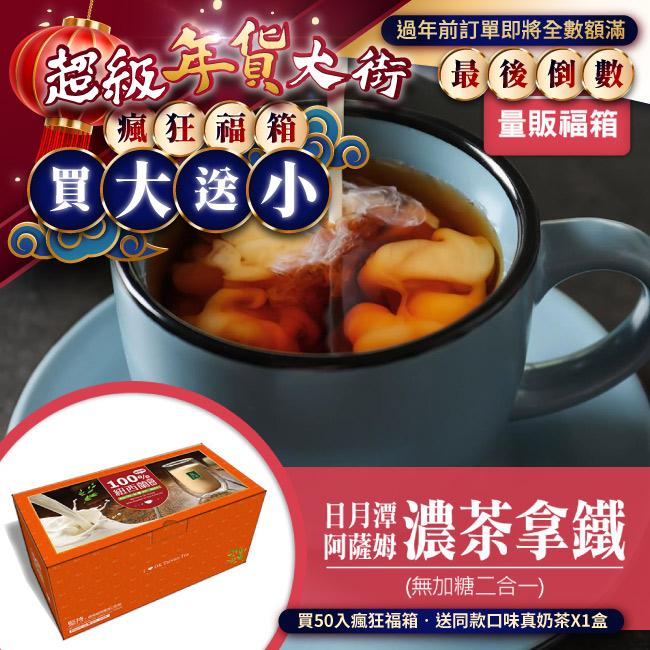 歐可茶葉 真奶茶 日月潭阿薩姆濃茶拿鐵無糖款瘋狂福箱(50包/箱)