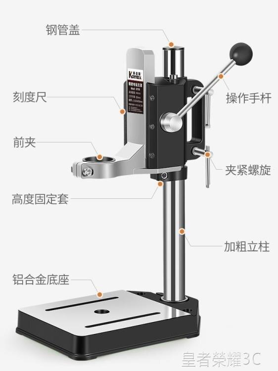 電鑽支架 手電鑚支架手鑚變支架微型小台鑚多功能平口鉗萬用鑄鐵配件YTL  閒庭美家