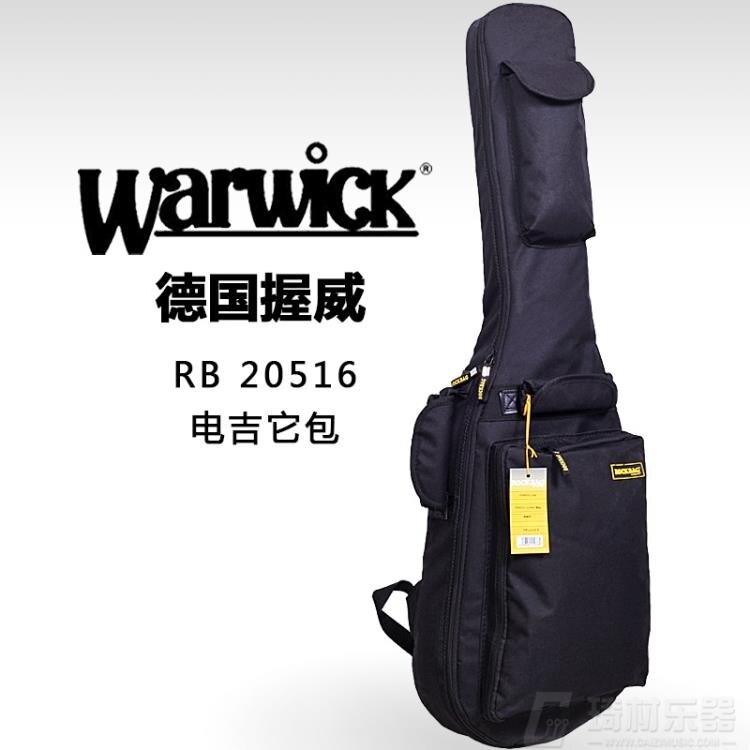 琴包 Warwick握威 加厚電吉他貝司貝斯民謠木吉他包豪華琴包升級防水