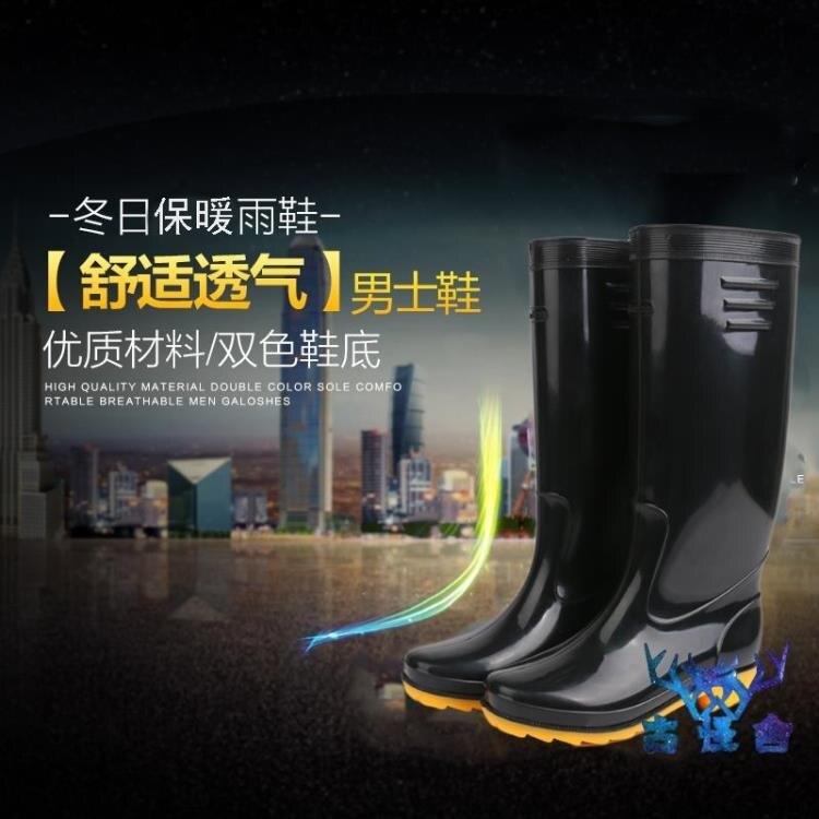 【618購物狂歡節】雨鞋男防滑膠鞋雨靴耐磨高筒牛筋工地勞保工作防水男女