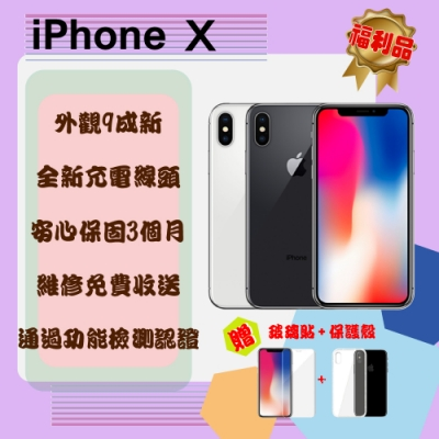 【A級福利品】Apple iPhone X 64G 5.8吋 智慧型手機