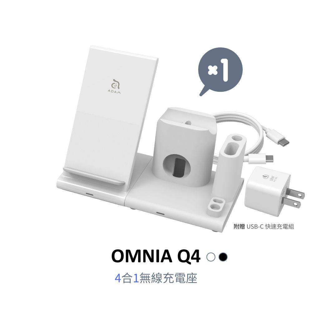 ADAM亞果元素 OMNIA Q4 四合一無線充電座 內附18W充電器 AirPods充電 Pencil充電