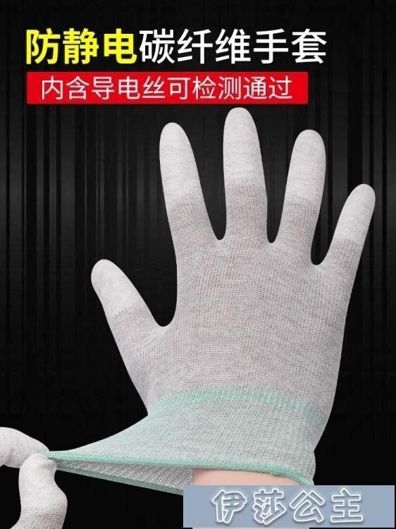 勞保手套丨手套勞保男耐磨防靜電工作涂指帶膠防滑冬季貼手彈性薄