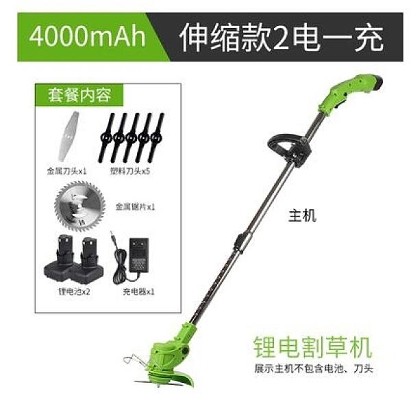 手提電動割草機鋰電輕便家用小型打草機除草機草坪剪草神器充電式 安雅家居館