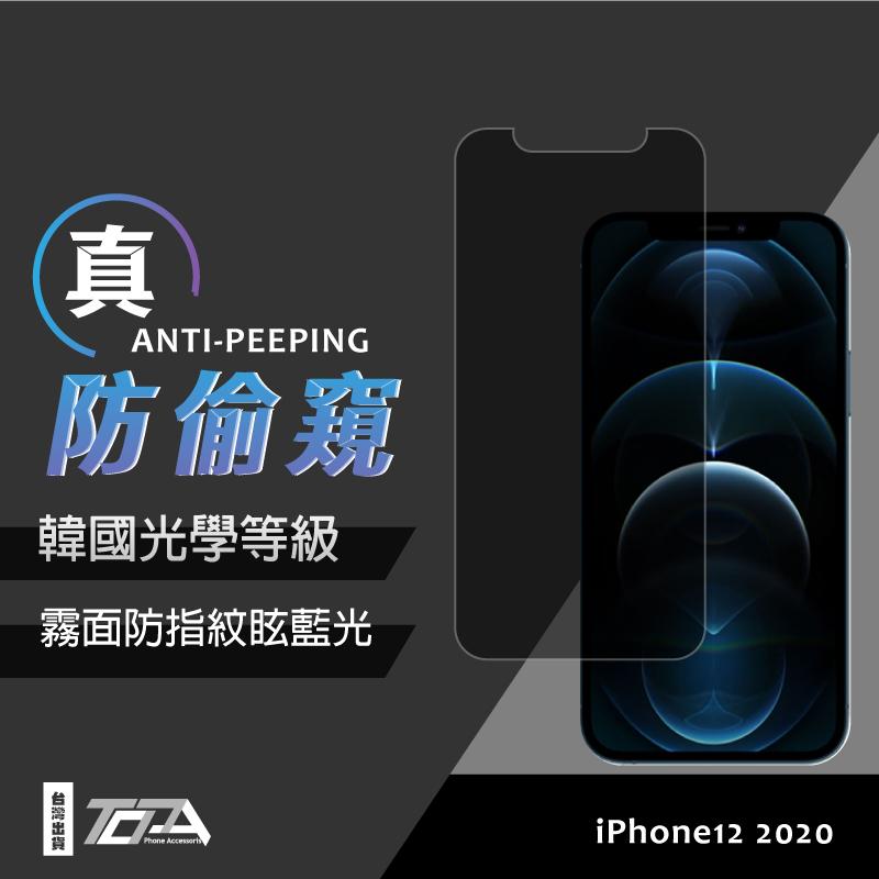 真防窺 i12 蘋果 iphone 12 mini pro  韓國原裝 非滿版防眩光抗藍光  螢幕保護貼 保護貼