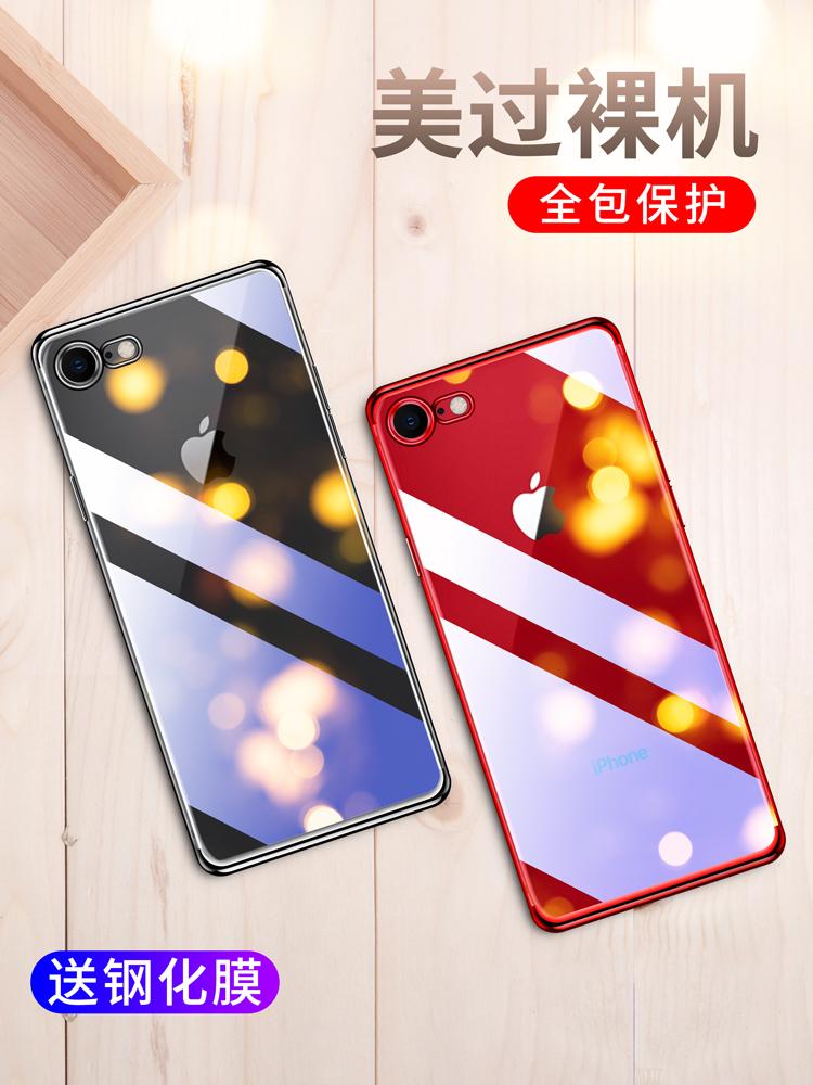 蘋果8手機殼7Plus透明超薄iPhone6S軟膠6矽膠套7P電鍍邊軟殼i8p男女款6sp潮牌6splus抖音同款簡約冷